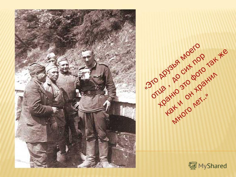 «Это друзья моего отца, до сих пор храню это фото так же как и он хранил много лет..»