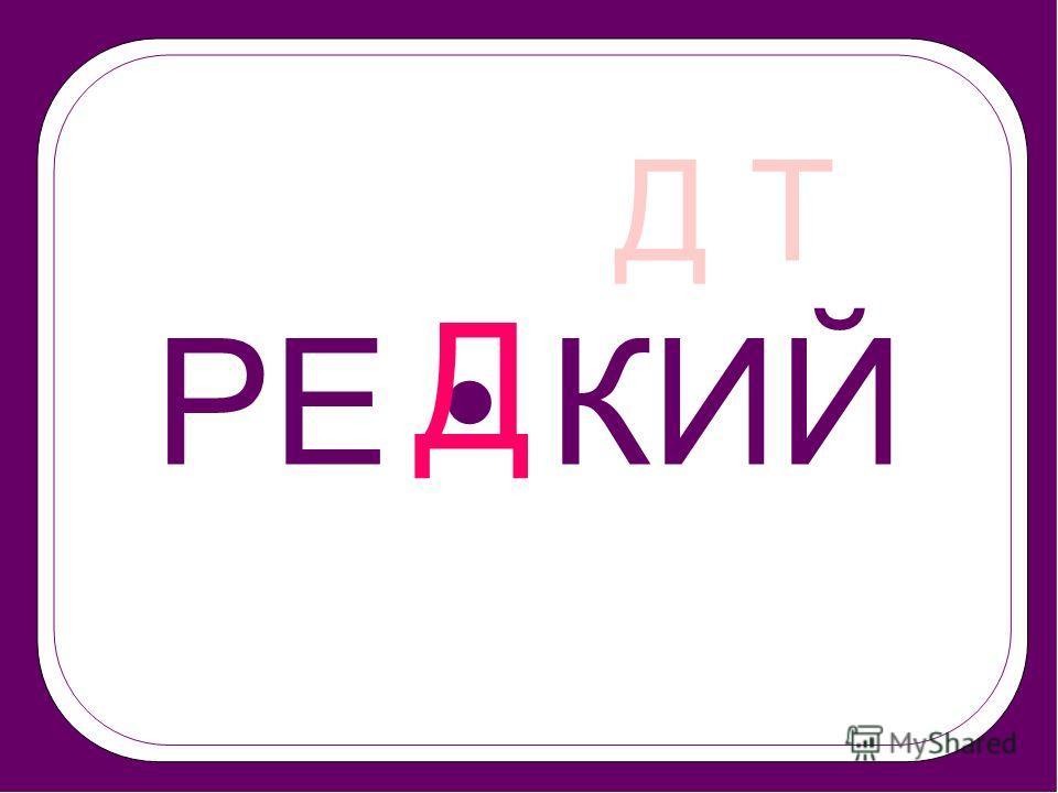 П Б КРЕ КИЙ п