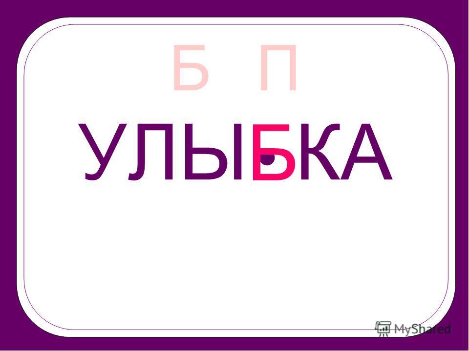 Б П СУГРО Б