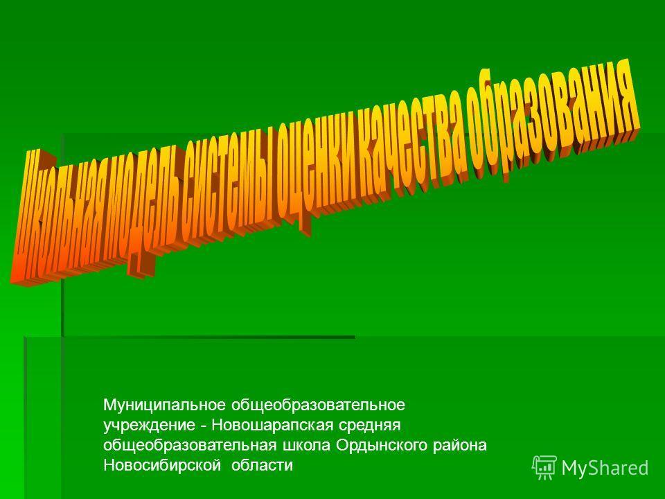 Муниципальное общеобразовательное учреждение - Новошарапская средняя общеобразовательная школа Ордынского района Новосибирской области