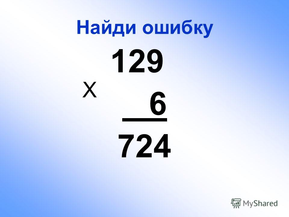Найди ошибку 129 6 724 X