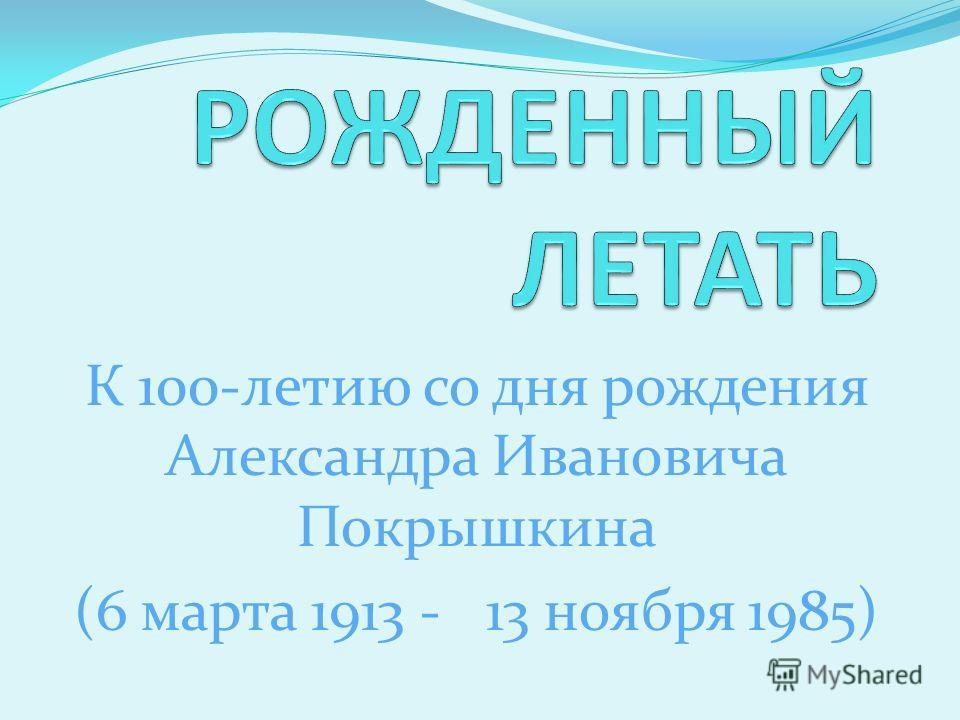 К 100-летию со дня рождения Александра Ивановича Покрышкина (6 марта 1913 - 13 ноября 1985)