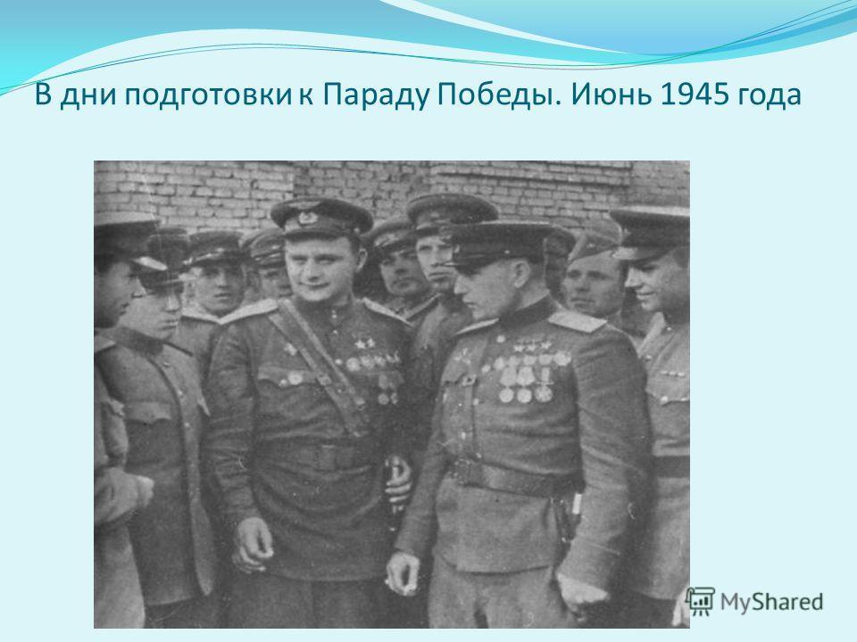 В дни подготовки к Параду Победы. Июнь 1945 года