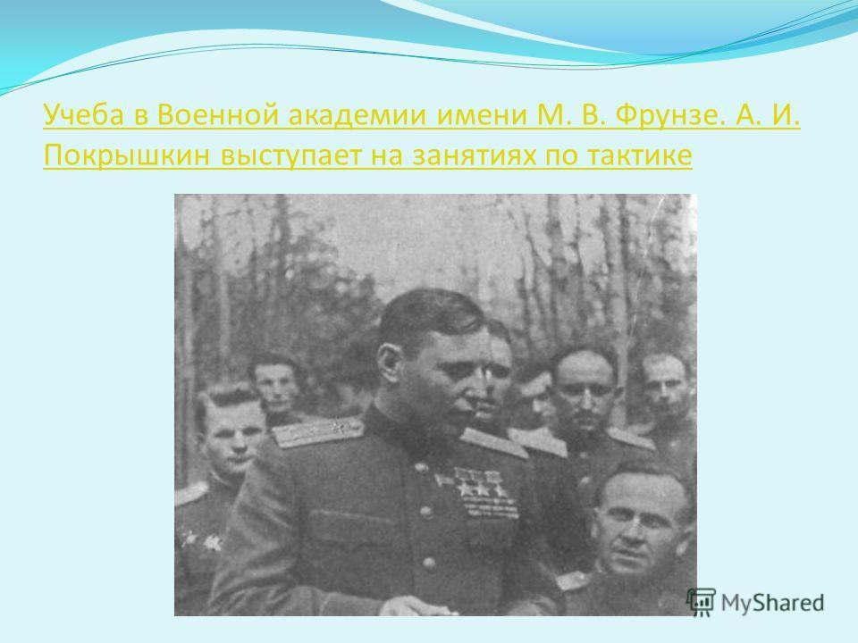 Учеба в Военной академии имени М. В. Фрунзе. А. И. Покрышкин выступает на занятиях по тактике