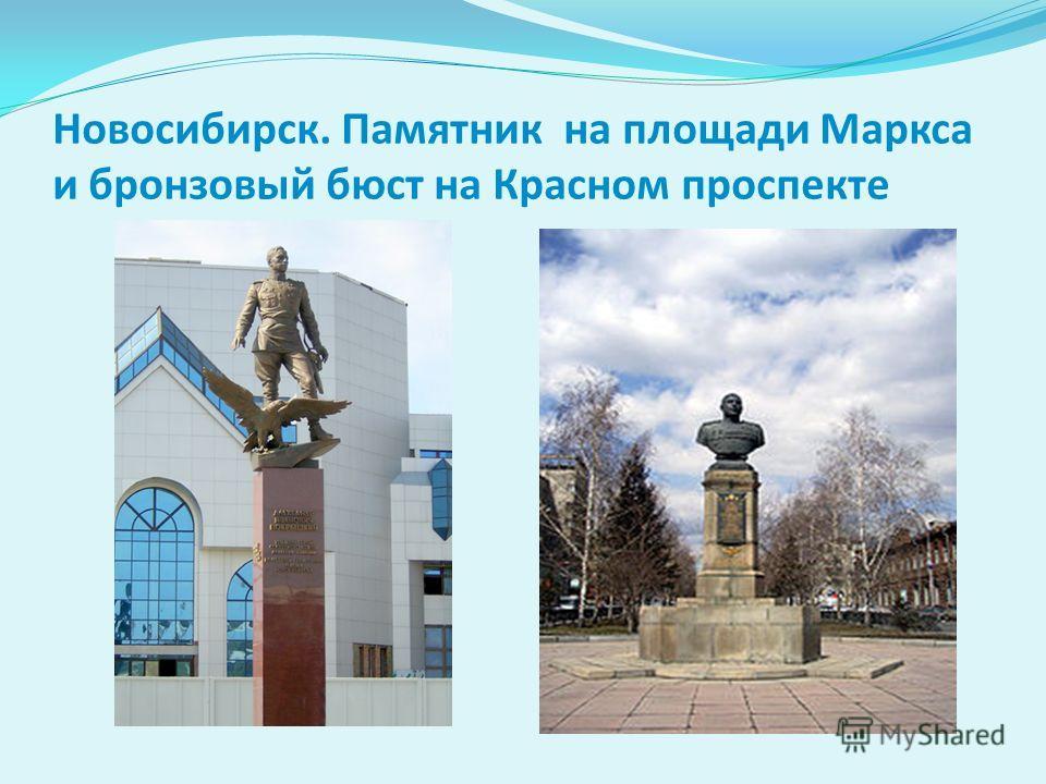 Новосибирск. Памятник на площади Маркса и бронзовый бюст на Красном проспекте