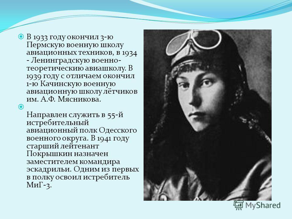 В 1933 году окончил 3-ю Пермскую военную школу авиационных техников, в 1934 - Ленинградскую военно- теоретическию авиашколу. В 1939 году с отличаем окончил 1-ю Качинскую военную авиационную школу лётчиков им. А.Ф. Мясникова. Направлен служить в 55-й