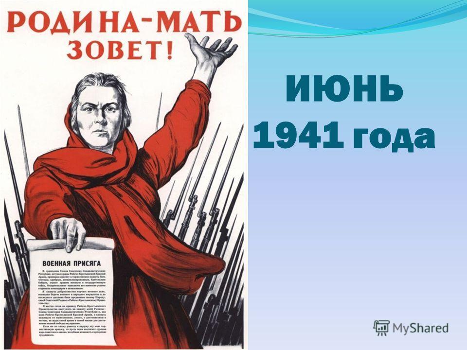 ИЮНЬ 1941 года