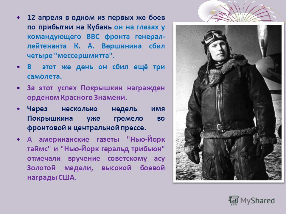 12 апреля в одном из первых же боев по прибытии на Кубань он на глазах у командующего ВВС фронта генерал- лейтенанта К. А. Вершинина сбил четыре