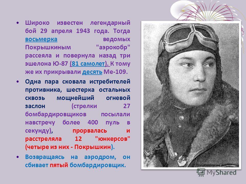 Широко известен легендарный бой 29 апреля 1943 года. Тогда восьмерка ведомых Покрышкиным