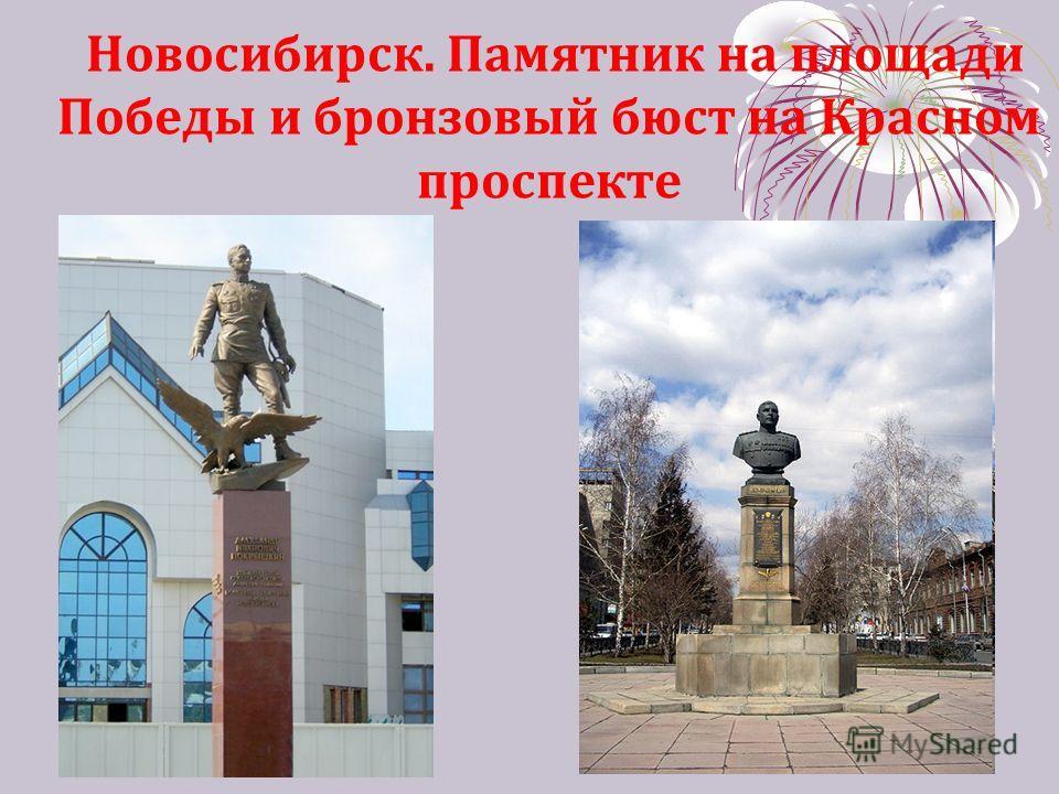 Новосибирск. Памятник на площади Победы и бронзовый бюст на Красном проспекте