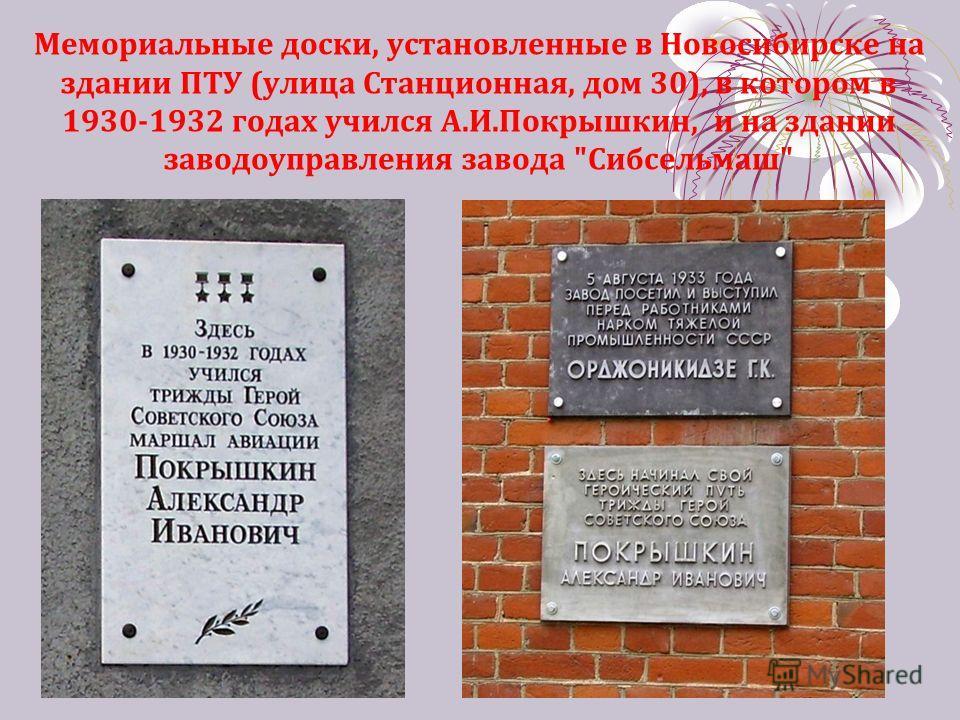 Мемориальные доски, установленные в Новосибирске на здании ПТУ (улица Станционная, дом 30), в котором в 1930-1932 годах учился А.И.Покрышкин, и на здании заводоуправления завода Сибсельмаш