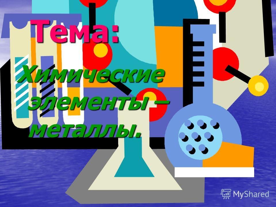 Тема: Химические элементы – металлы.