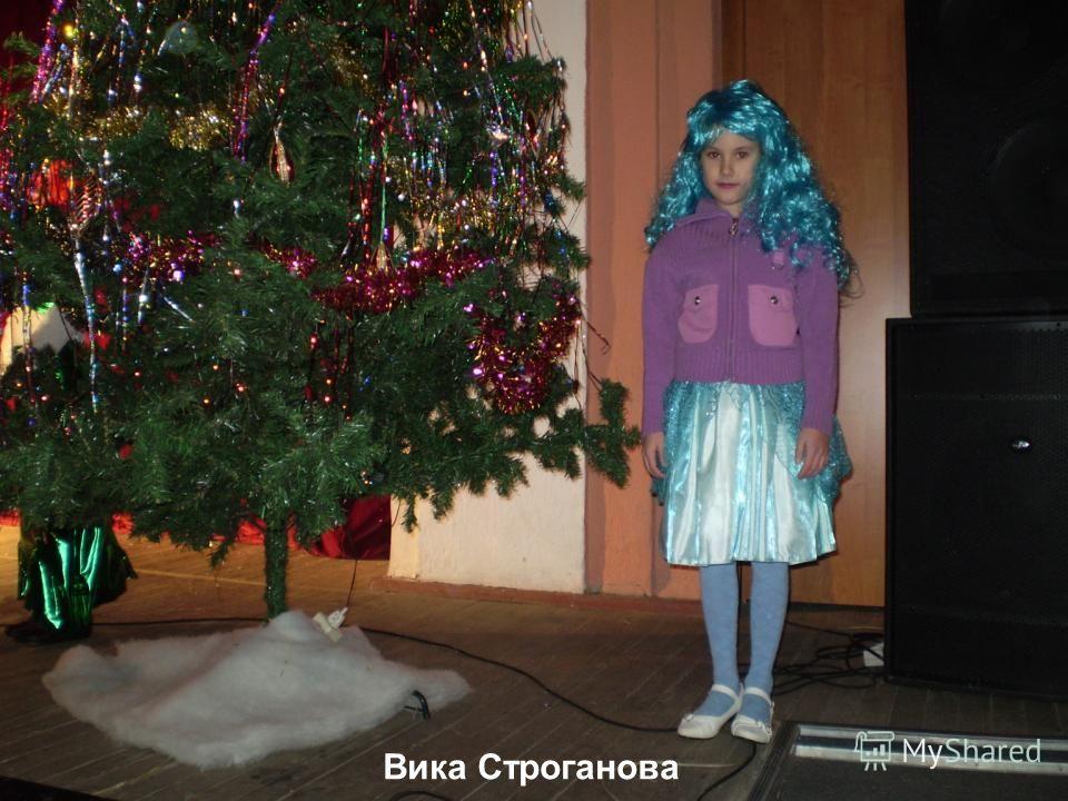Вика Строганова