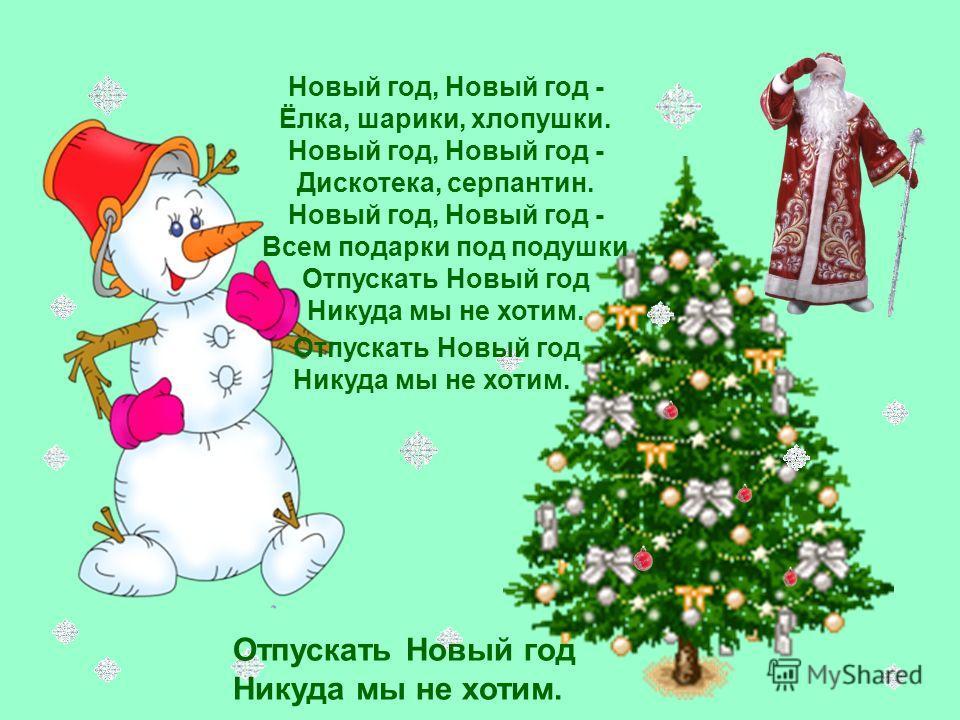 Текст новый год елки шарики хлопушки