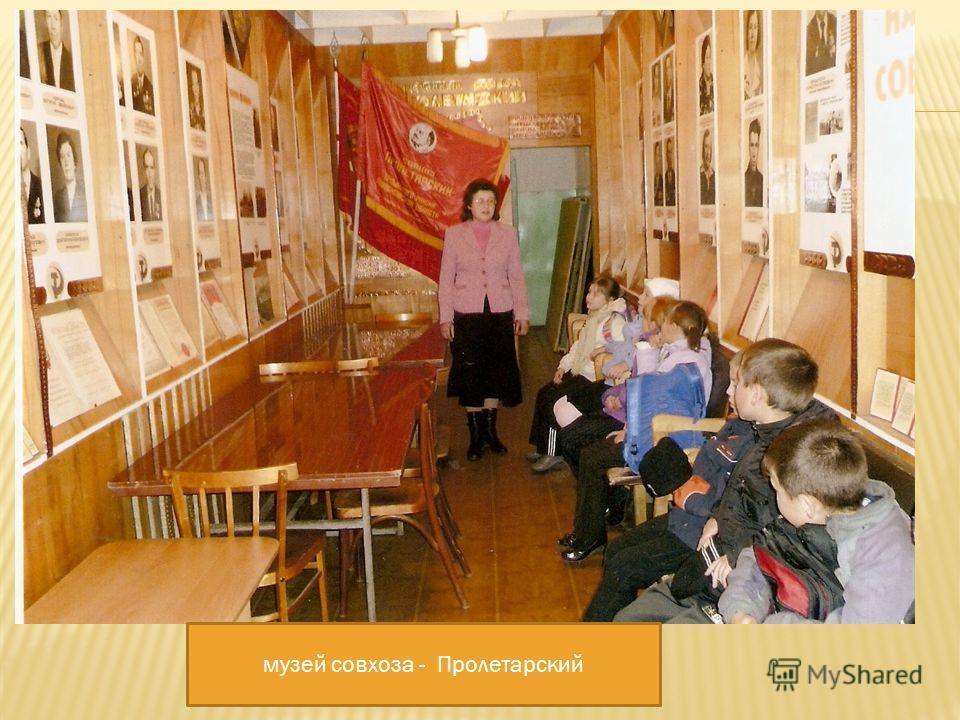 музей совхоза - Пролетарский