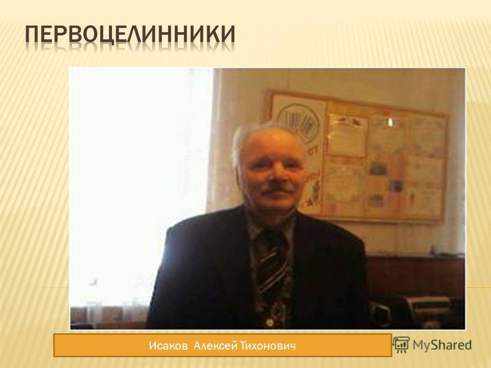 Исаков Алексей Тихонович