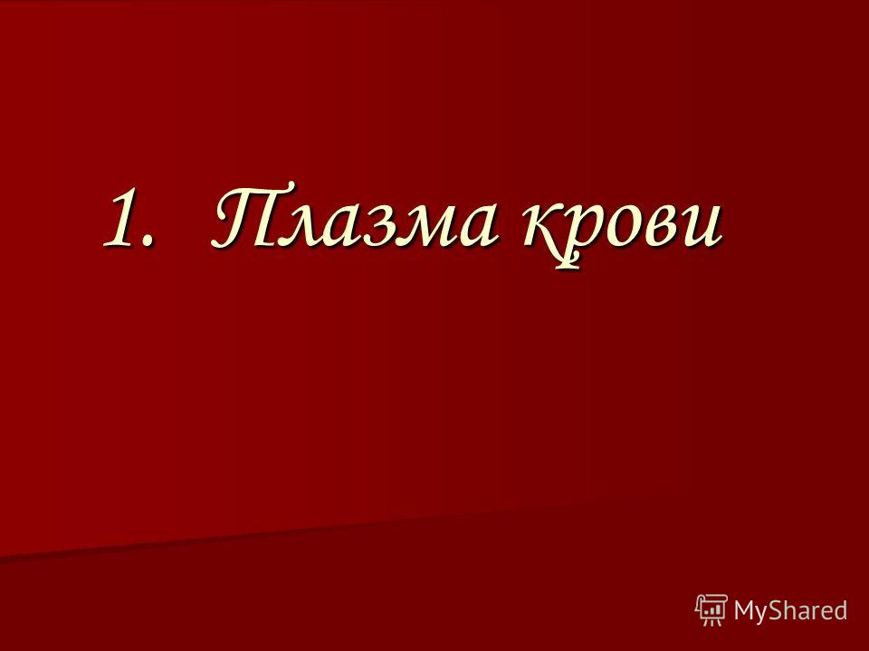1.П лазма крови