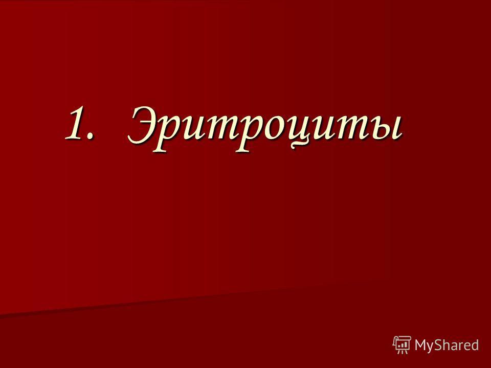 1.Э ритроциты