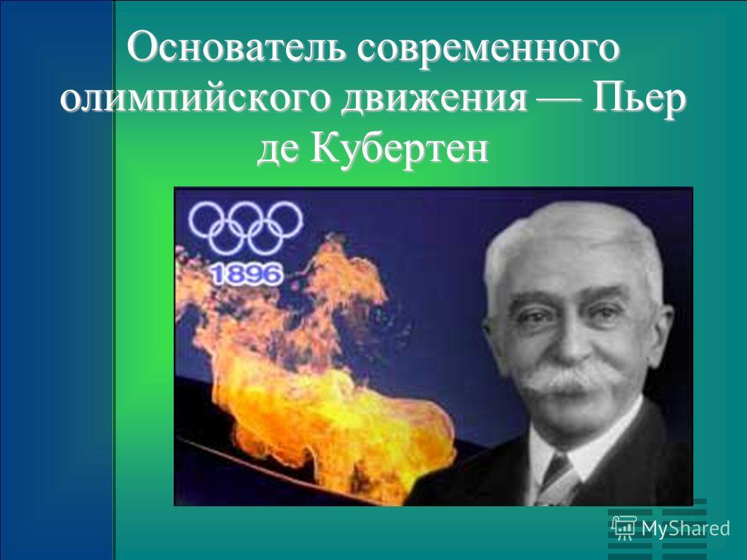 Основатель современного олимпийского движения Пьер де Кубертен