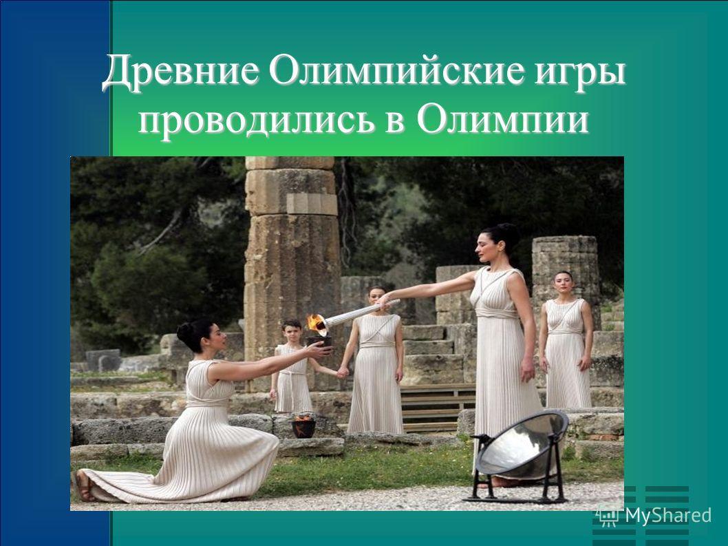 Древние Олимпийские игры проводились в Олимпии