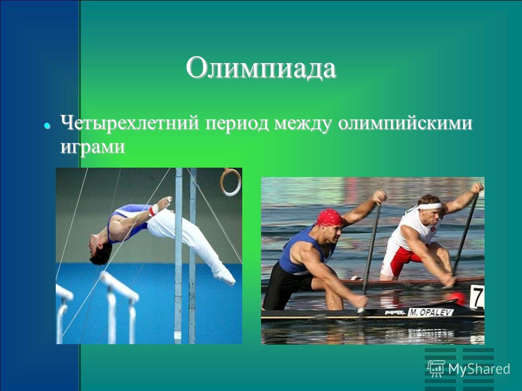 Олимпиада Четырехлетний период между олимпийскими играми Четырехлетний период между олимпийскими играми