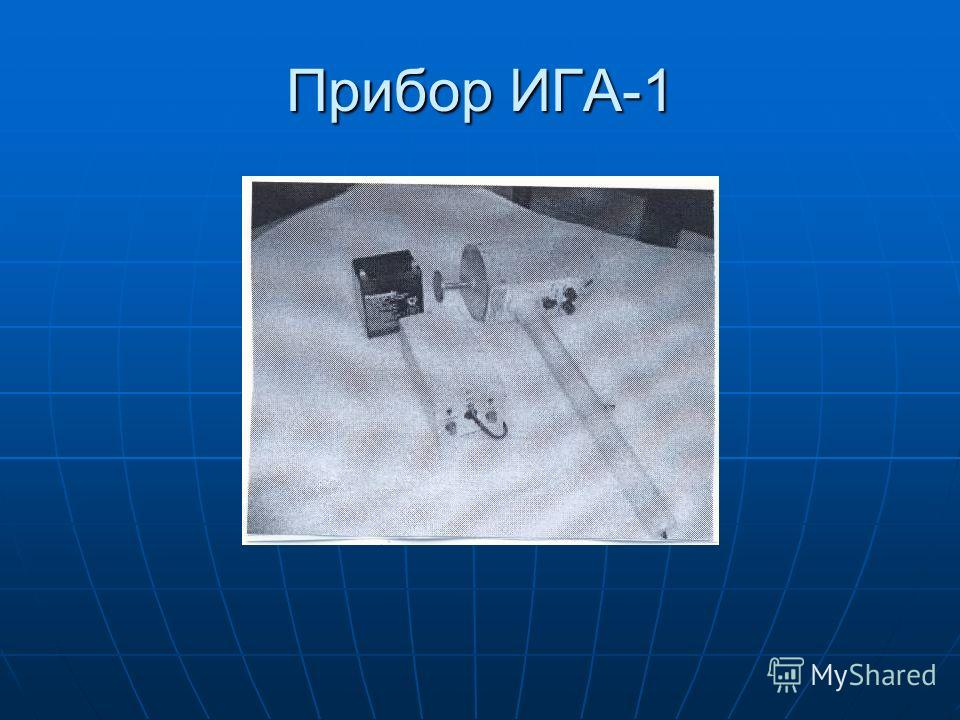 Прибор ИГА-1
