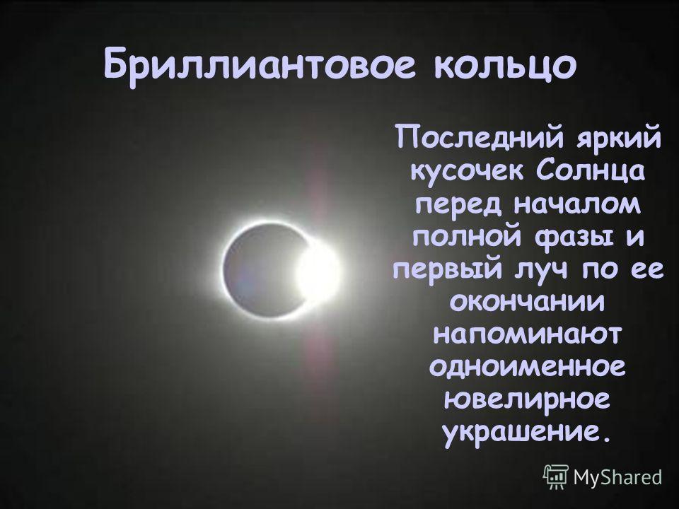 Бриллиантовое кольцо Последний яркий кусочек Солнца перед началом полной фазы и первый луч по ее окончании напоминают одноименное ювелирное украшение.