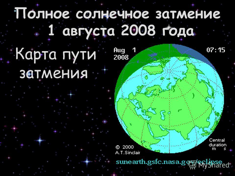 Полное солнечное затмение 1 августа 2008 года Карта пути затмения