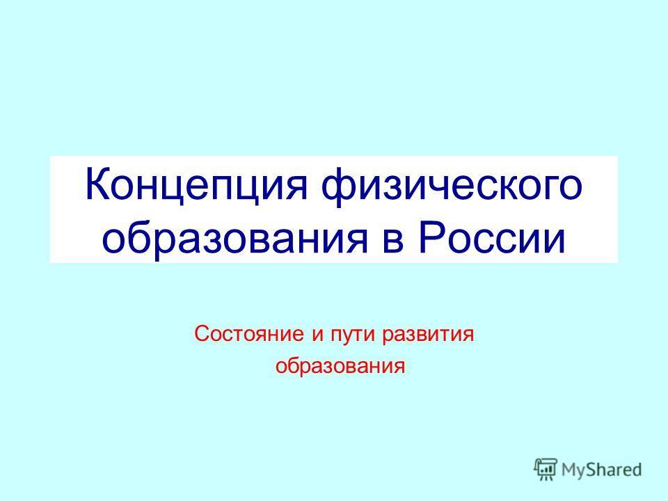Концепция физического образования в России Состояние и пути развития образования