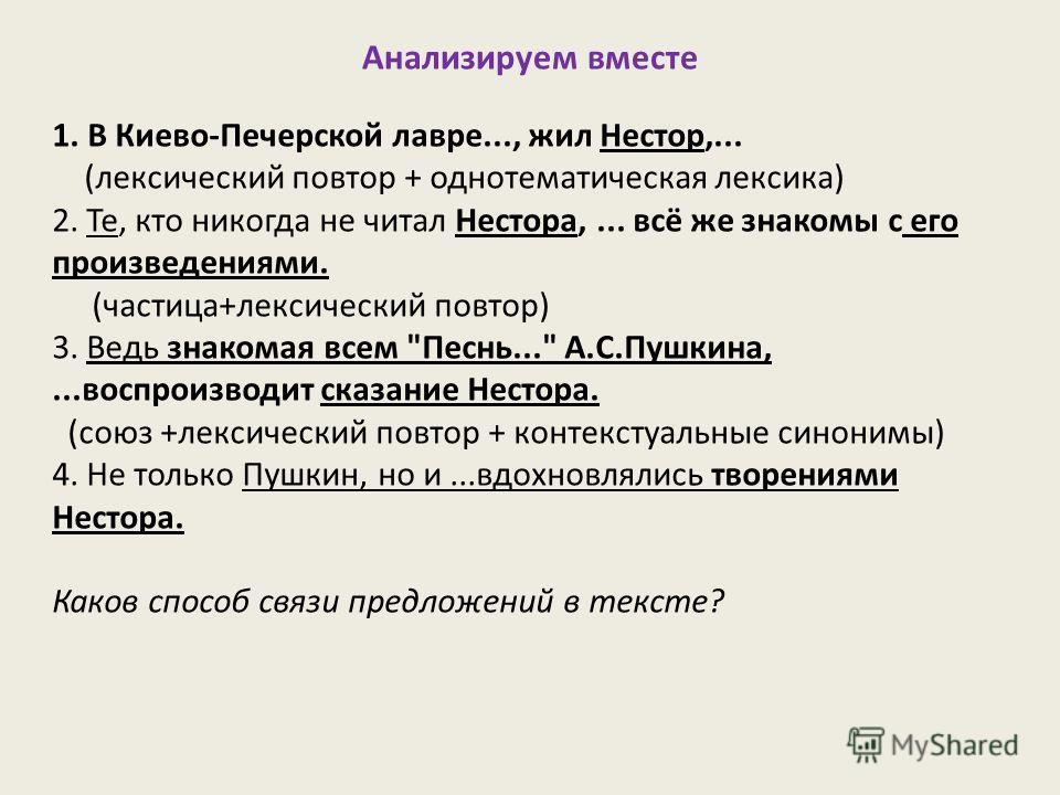 1. В Киево-Печерской лавре..., жил Нестор,... (лексический повтор + однотематическая лексика) 2. Те, кто никогда не читал Нестора,... всё же знакомы с его произведениями. (частица+лексический повтор) 3. Ведь знакомая всем