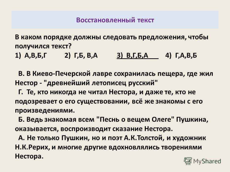 2 этап В каком порядке должны следовать предложения, чтобы получился текст? 1) А,В,Б,Г 2) Г,Б, В,А 3) В,Г,Б,А 4) Г,А,В,Б В. В Киево-Печерской лавре сохранилась пещера, где жил Нестор -