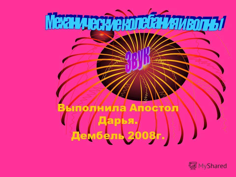 Выполнила Апостол Дарья. Дембель 2008г.