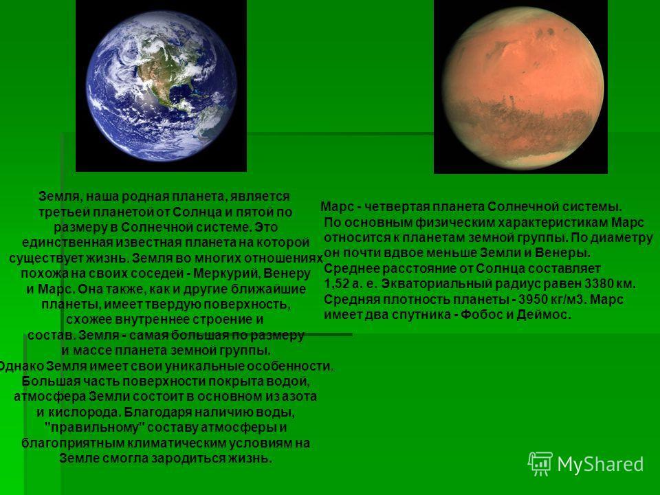 Земля, наша родная планета, является третьей планетой от Солнца и пятой по размеру в Солнечной системе. Это единственная известная планета на которой существует жизнь. Земля во многих отношениях похожа на своих соседей - Меркурий, Венеру и Марс. Она
