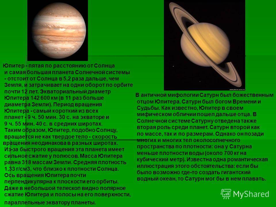 В античной мифологии Сатурн был божественным отцом Юпитера. Сатурн был богом Времени и Судьбы. Как известно, Юпитер в своем мифическом обличии пошел дальше отца. В Солнечной системе Сатурну отведена также вторая роль среди планет. Сатурн второй как п