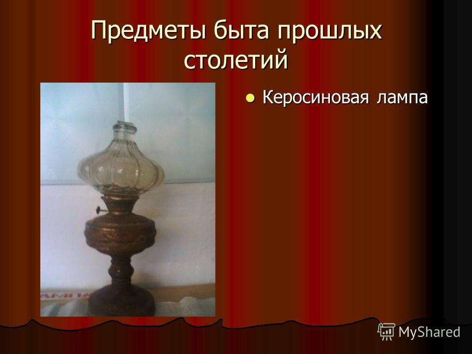 Предметы быта прошлых столетий Керосиновая лампа Керосиновая лампа