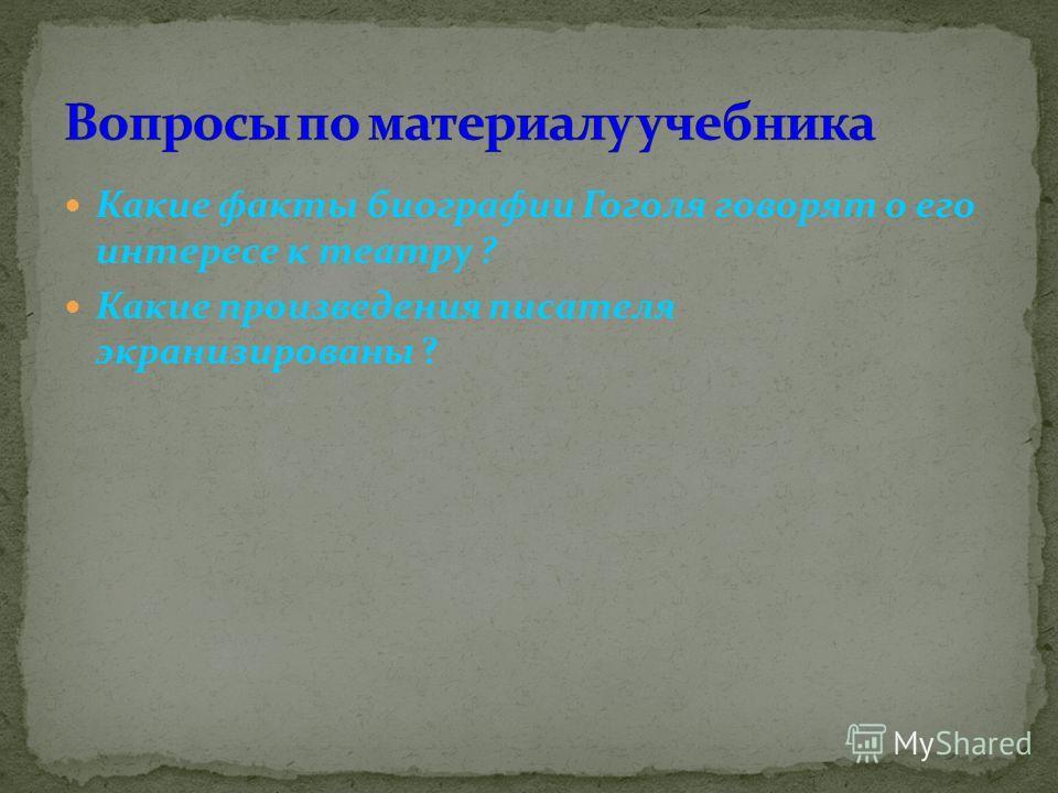 Какие факты биографии Гоголя говорят о его интересе к театру ? Какие произведения писателя экранизированы ?