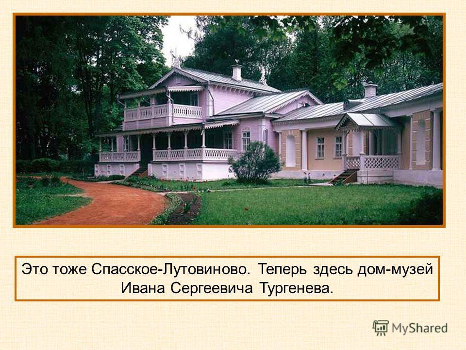 Это тоже Спасское-Лутовиново. Теперь здесь дом-музей Ивана Сергеевича Тургенева.