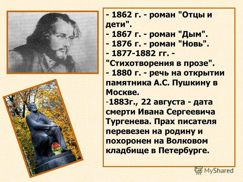 - 1862 г. - роман