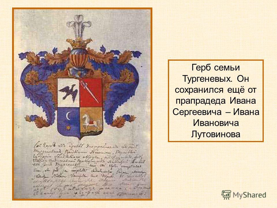 Герб семьи Тургеневых. Он сохранился ещё от прапрадеда Ивана Сергеевича – Ивана Ивановича Лутовинова