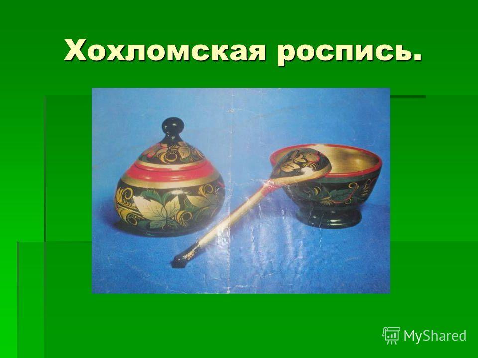 Хохломская роспись.