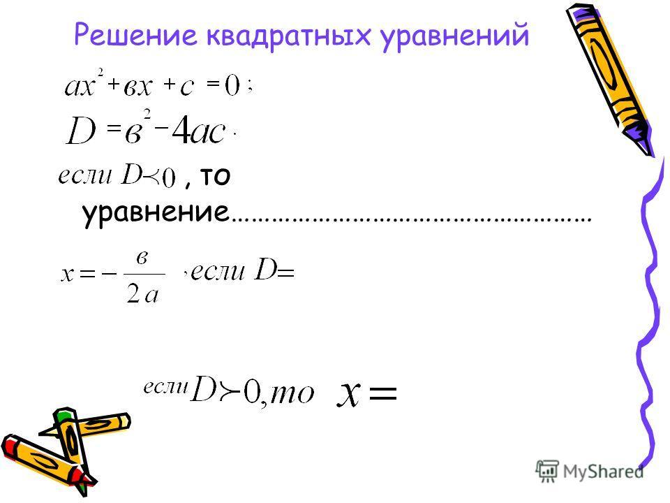 Решение квадратных уравнений, то уравнение………………………………………………
