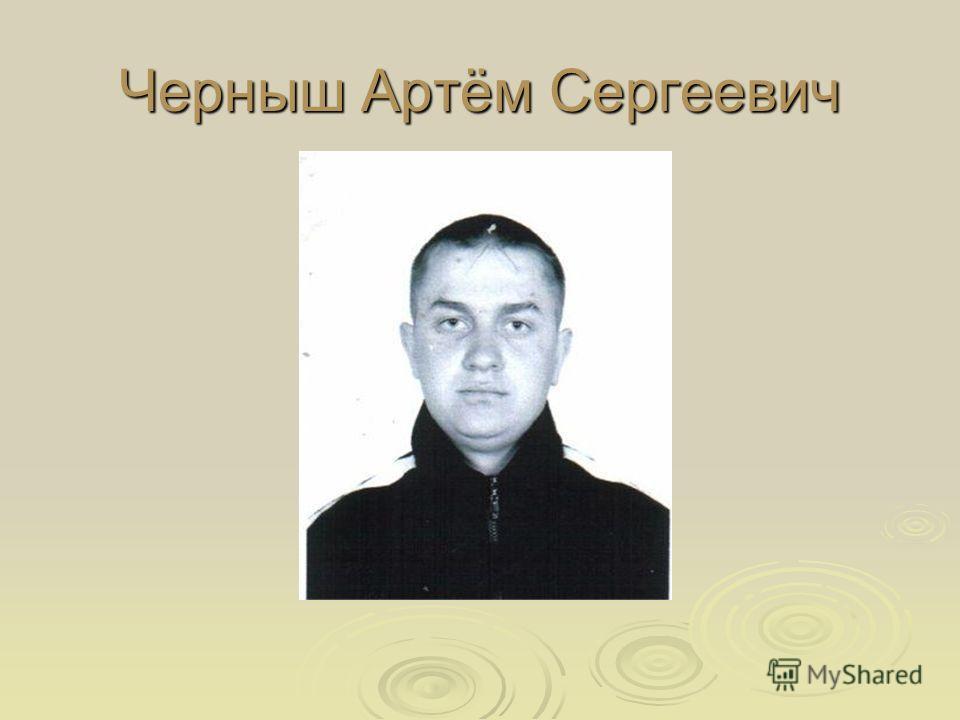 Черныш Артём Сергеевич