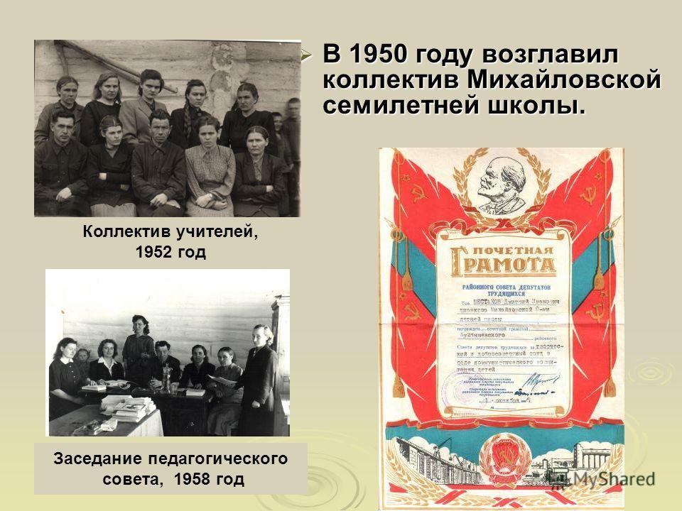 В 1950 году возглавил коллектив Михайловской семилетней школы. В 1950 году возглавил коллектив Михайловской семилетней школы. Коллектив учителей, 1952 год Заседание педагогического совета, 1958 год