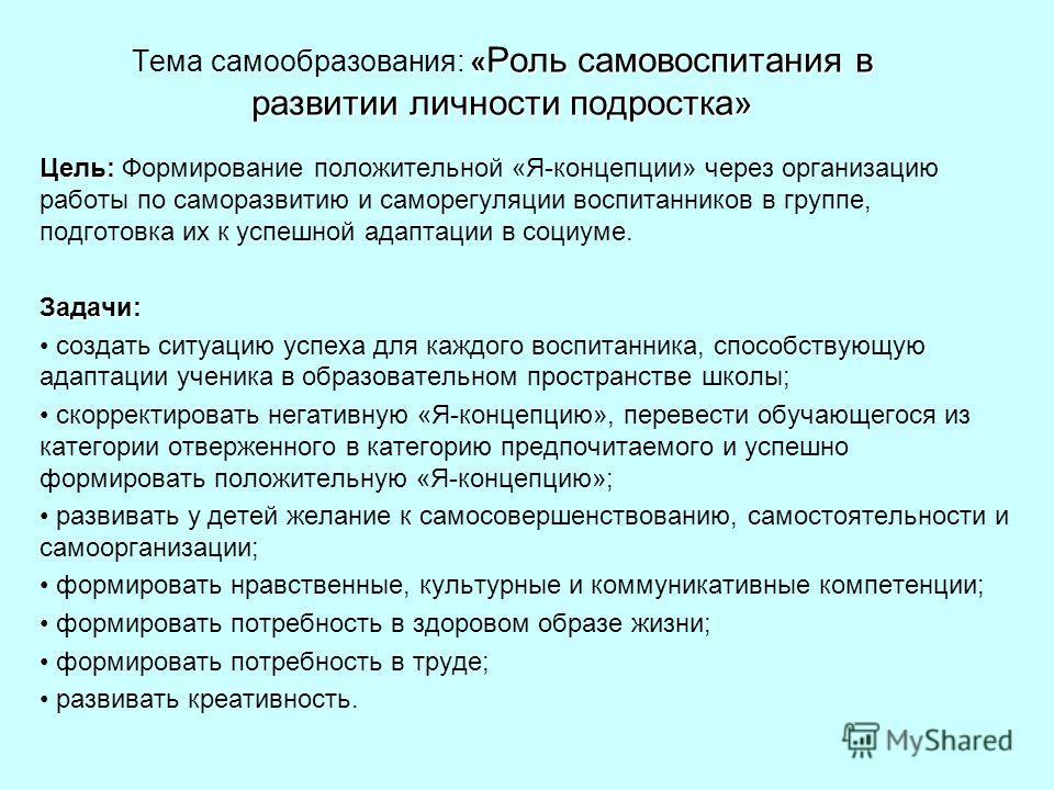 Цель цель формирование презентация
