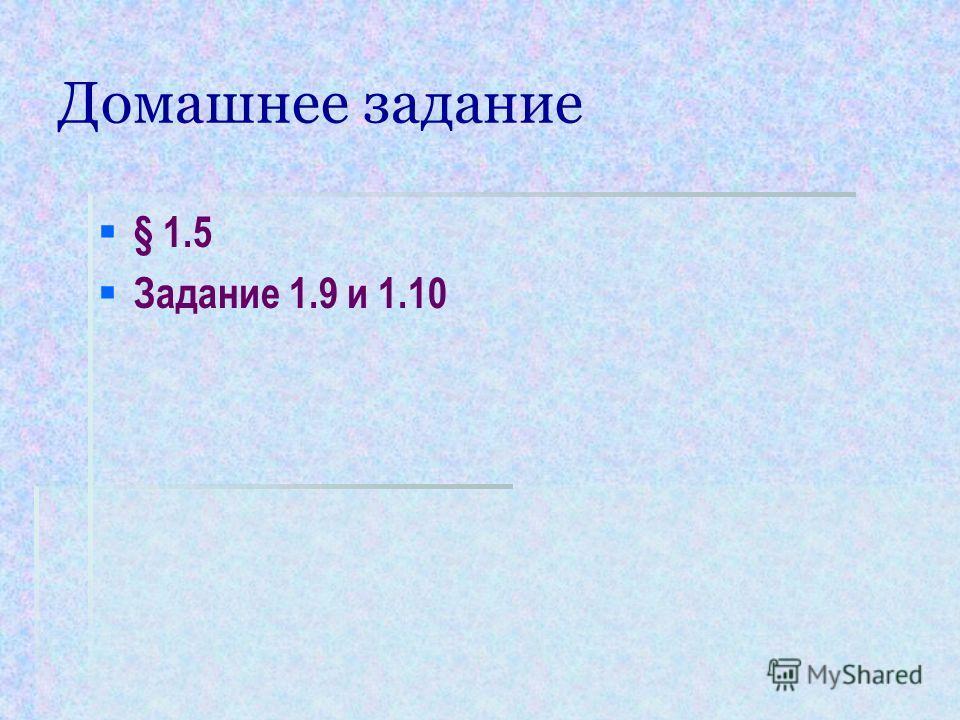 Домашнее задание § 1.5 Задание 1.9 и 1.10