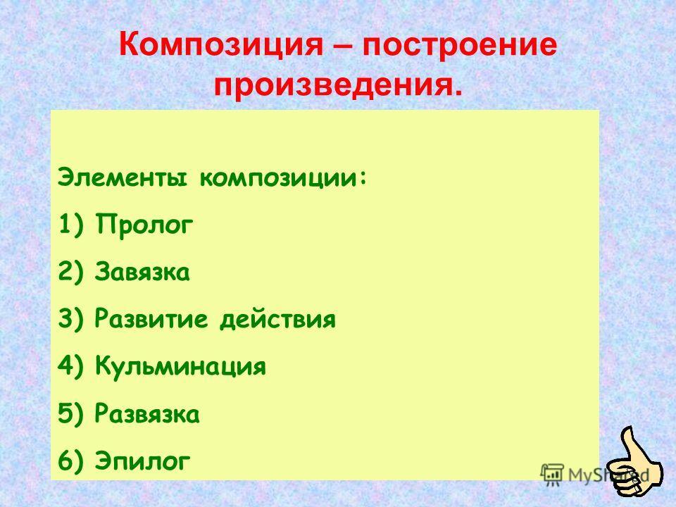 Композиция – построение произведения. Элементы композиции: 1) Пролог 2) Завязка 3) Развитие действия 4) Кульминация 5) Развязка 6) Эпилог