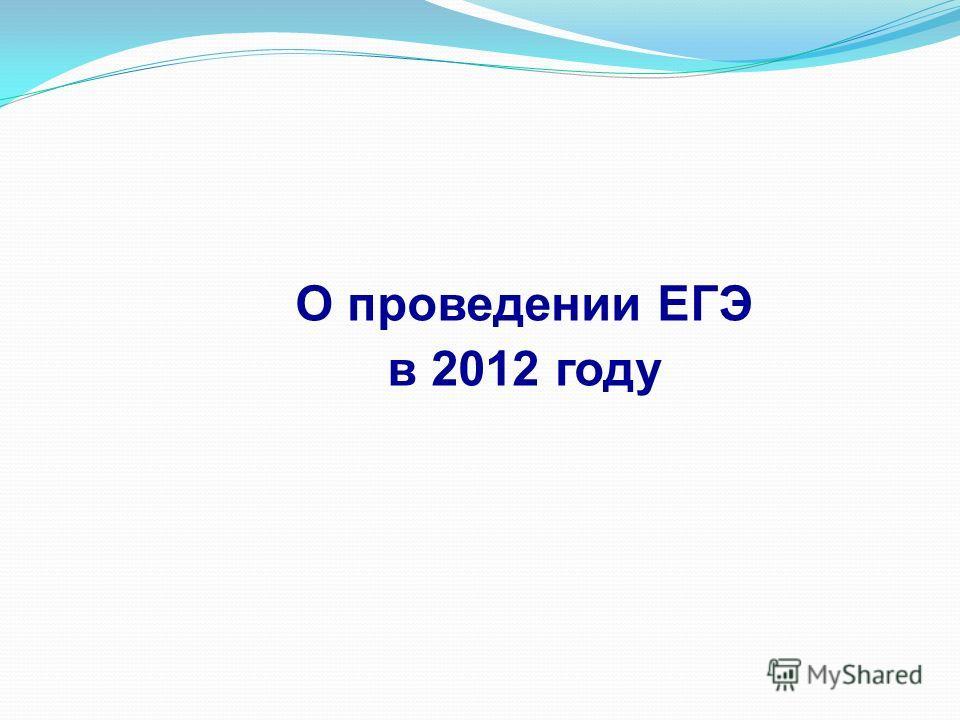 О проведении ЕГЭ в 2012 году