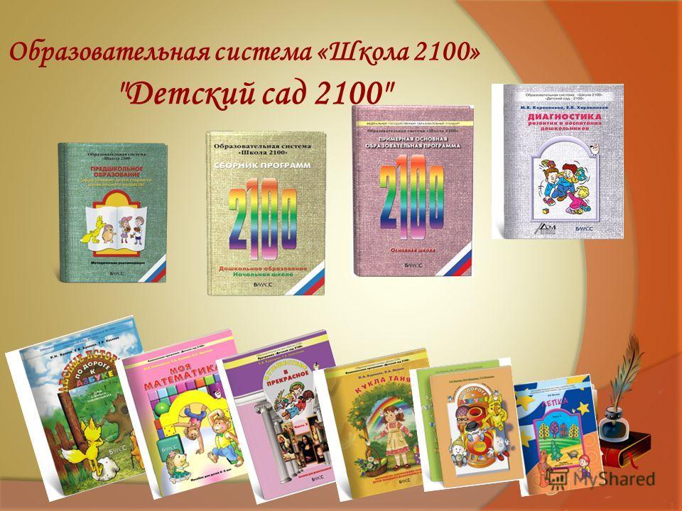 Детский сад 2100 Образовательная система «Школа 2100»