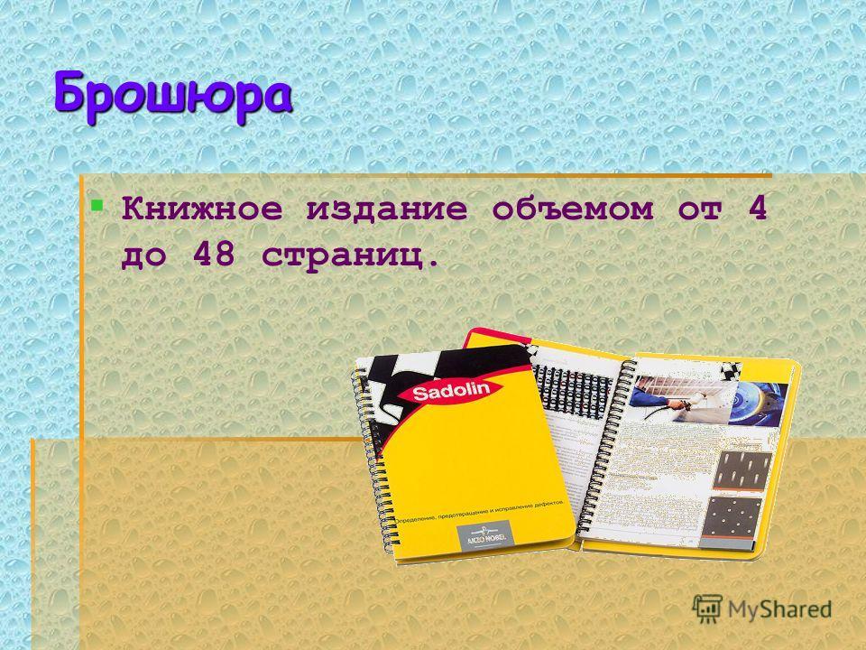 Брошюра Книжное издание объемом от 4 до 48 страниц.