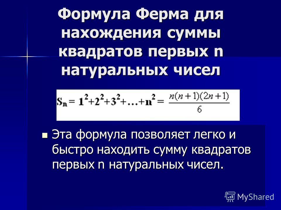 Формула Ферма для нахождения суммы квадратов первых n натуральных чисел Эта формула позволяет легко и быстро находить сумму квадратов первых n натуральных чисел. Эта формула позволяет легко и быстро находить сумму квадратов первых n натуральных чисел